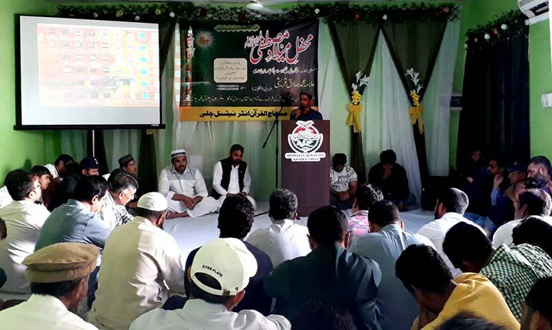 منہاج القرآن انٹرنیشنل چلی کے زیراہتمام محفل میلاد