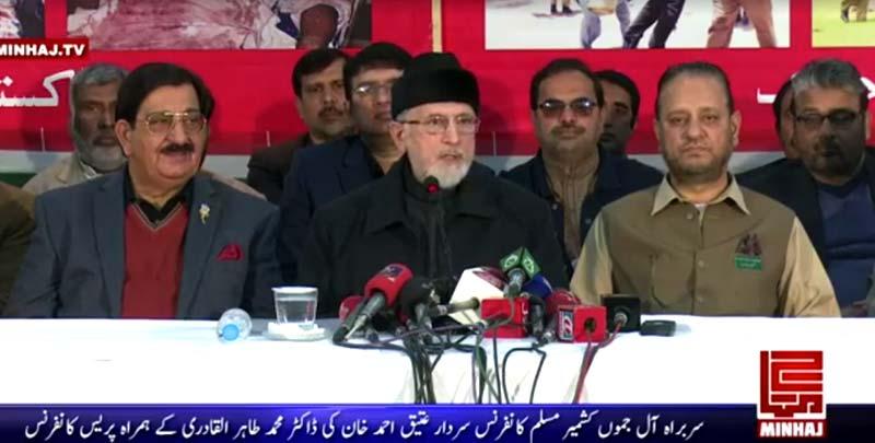 Dr Tahir-ul-Qadri media talk with Sardar Attique Ahmed Khan (AJK Muslim Confrence) 20-12-2017