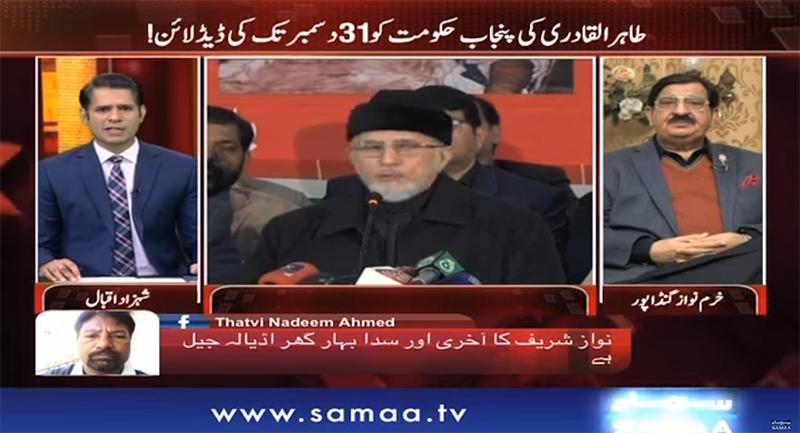 khurram Nawaz Gandapur with Shahzad Iqbal on Samaa TV in Awaz - 20th December 2017