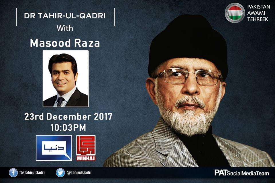 Watch Exclusive Interview of Dr Tahir-ul-Qadri with Masood Raza on Dunya News, Tonight at 10:03 pm (PST)