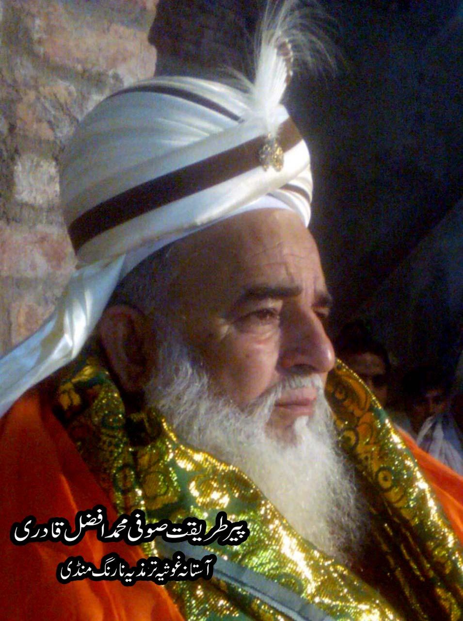 اسسٹنٹ ڈائریکٹر DFA علامہ محمد وسیم افضل قادری کے والد گرامی انتقال کر گئے