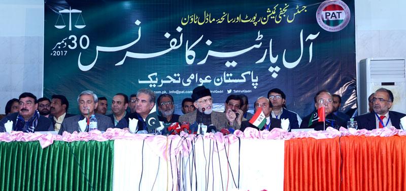 پاکستان عوامی تحریک کے زیراہتمام آل پارٹیز کانفرنس کی قرارداد