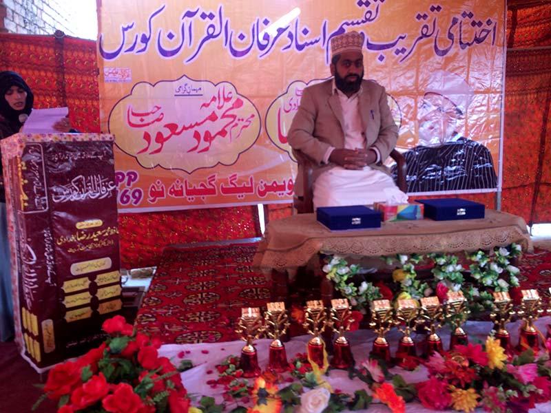 شیخوپورہ: گجیانہ نو میں عرفان القرآن کورس کی اختتامی تقریب