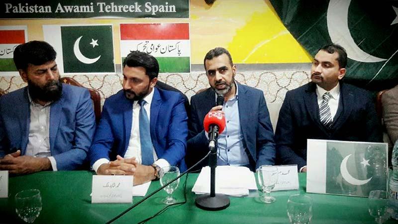 اسپین: پاکستان عوامی تحریک یورپ کی آل پارٹیز پریس کانفرنس