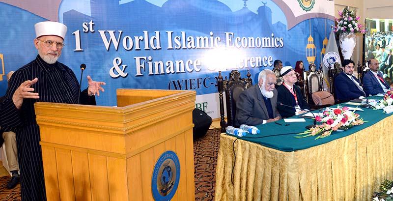 منہاج یونیورسٹی لاہور کے زیراہتمام پہلی عالمی اسلامی اقتصادی کانفرنس 2018