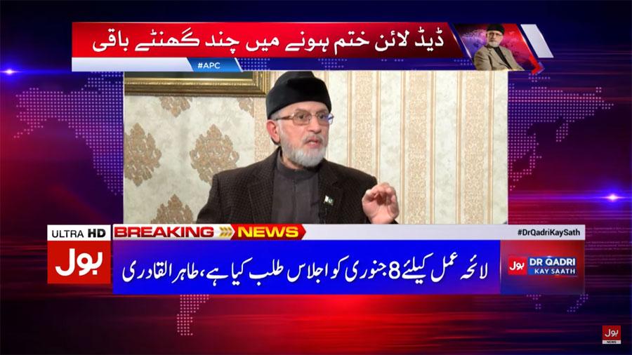 Dr Tahir-ul-Qadri in program 'BOL Dr Qadri Kay Saath' | 6th January 2017