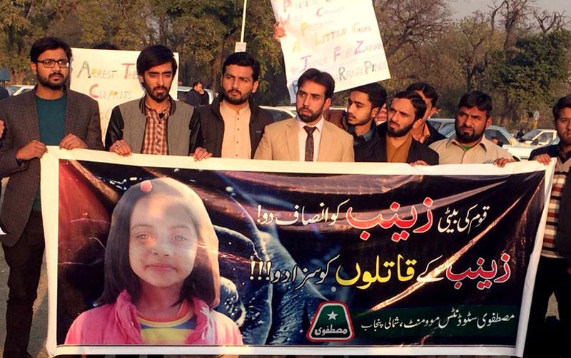 اسلام آباد: مصطفوی سٹوڈنٹس موومنٹ کا معصوم زینب کے بہیمانہ قتل اور درندگی کے خلاف احتجاجی مظاہرہ