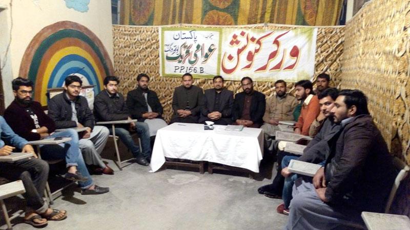 لاہور: پاکستان عوامی تحریک یوتھ ونگ کا پی پی 155، 156 اور 158 میں ورکرز کنونشن