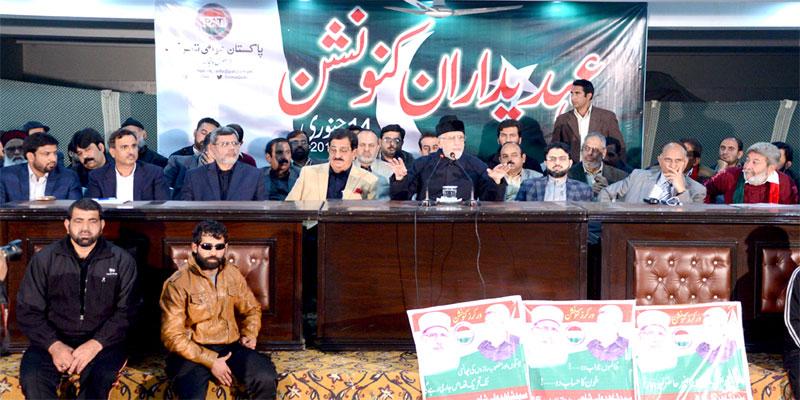 ڈاکٹر طاہرالقادری کا سنٹرل پنجاب کے عہدیداران کے کنونشن سے خطاب