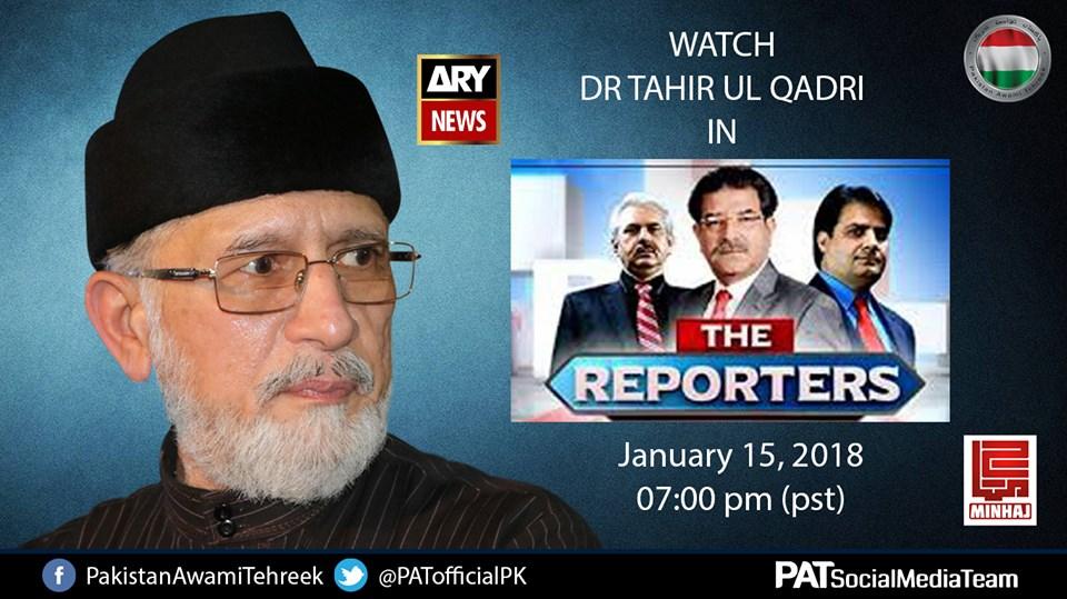 Watch Live & Exclusive Interview of Dr Tahir-ul-Qadri with Arif Hameed Bhatti, Sabir Shakair and Sami Ibrahim on ARY News | Tonight at 07:00 pm PST