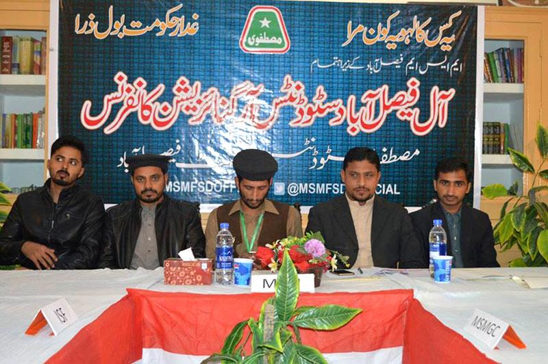 فیصل آباد : مصطفوی سٹوڈنٹس موومنٹ کے زیراہتمام آل سٹوڈنٹس آرگنائزیشن کانفرنس