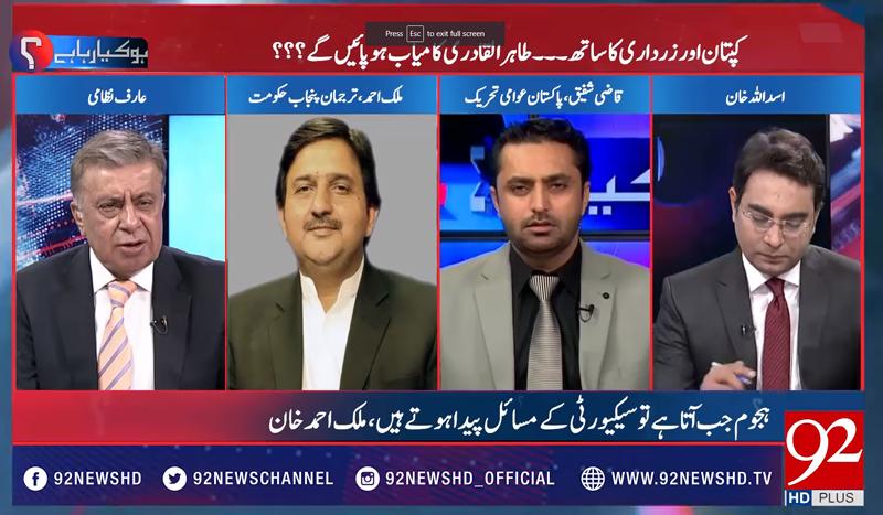 Qazi Shafique-ur-Rehman with Asad Ullah Khan on 92 News in Ho Kya Raha Hai - 16th January 2018
