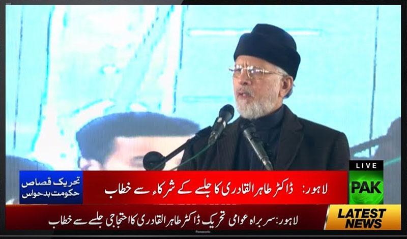 Dr Tahir-ul-Qadri's speech at Mall Road Dharna - 17 January 2018