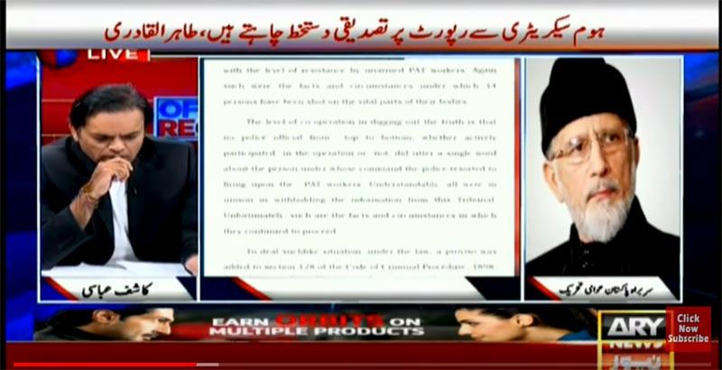 باقر نجفی کمیشن رپورٹ پبلک ہونے کے بعد ڈاکٹر طاہرالقادری کا ARY نیوز پر کاشف عباسی کو انٹرویو