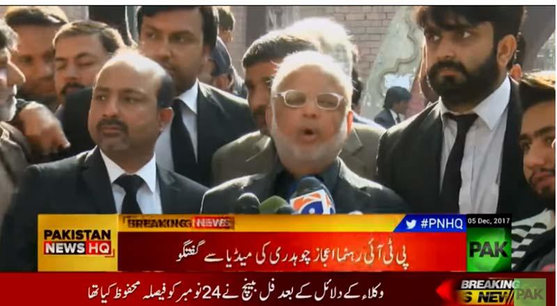 باقر نجفی کمیشن رپورٹ کو شائع کرنے کا فیصلہ تاریخی ہے: تحریک انصاف کے رہنماء محمود الرشید کی میڈیا سے گفتگو