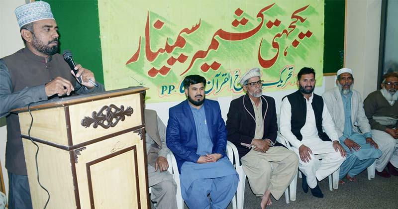 فیصل آباد: منہاج القرآن کے زیراہتمام کشمیر ڈے پر سیمینار