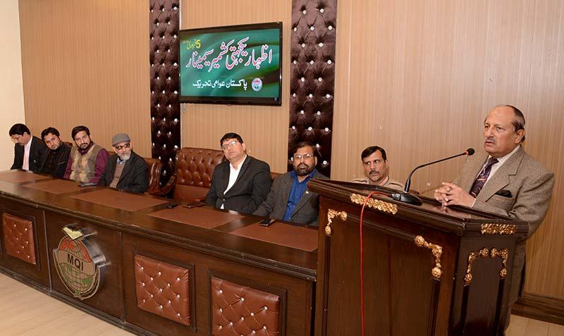 یومِ یکجہتی کشمیر کے موقع پر عوامی تحریک کے زیراہتمام خصوصی تقریب