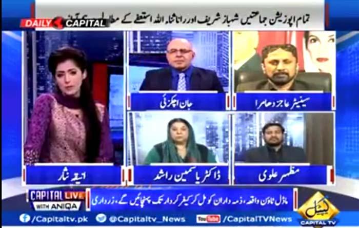 مظہر محمود علوی کی کپیٹل ٹی وی (کپیٹل لائیو ود عنیقہ) میں باقر نجفی کمیشن رپورٹ پر گفتگو