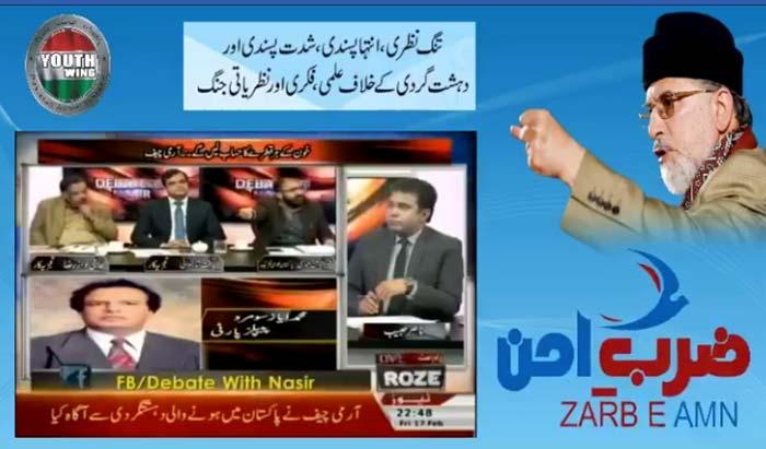 ''منہاج القرآن یوتھ لیگ پورے ملک میں ضرب امن مہم چلا رہی ہے'' روز ٹی وی (ڈیبیت ود ناصر)