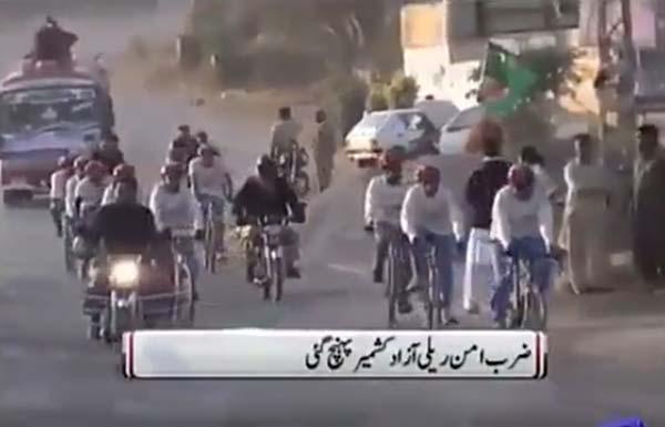 ''ضرب امن و تبدیلی نظام سائیکل کارواں میرپور آزاد کشمیر پہنچ گیا'' دنیا نیوز کی رپورٹ