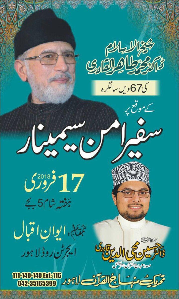 ڈاکٹر طاہرالقادری کی 67ویں سالگرہ پر ایوان اقبال لاہور میں ''سفیر امن'' سیمینار ہو گا
