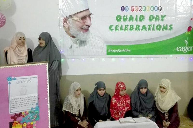جہلم: منہاج القرآن ویمن لیگ کے ایگرز فورم کے زیراہتمام کوٹلہ فقیر میں قائد ڈے تقریب