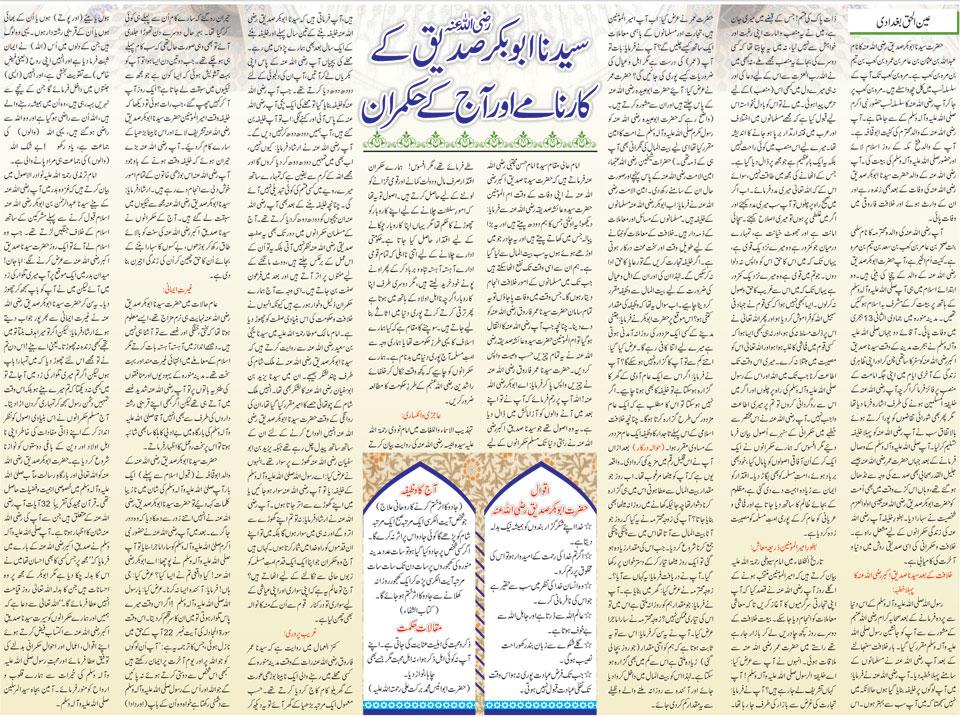 سیدنا ابوبکر صدیق رضی اللہ عنہ کے کارنامے اور آج کے حکمران (تحریر عین الحق بغدادی | روزنامہ 92 نیوز، لاہور)