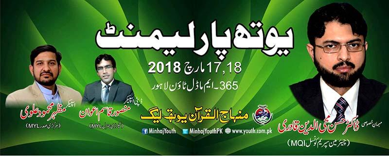 منہاج القرآن یوتھ لیگ کی پارلیمنٹ کا سالانہ دو روزہ اجلاس آج شروع ہو گا