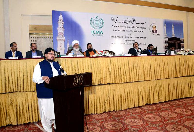 ڈاکٹر حسین محی الدین قادری کا ICMA Pakistan کے زیراہتمام ''سالانہ سیرۃ النبی ﷺ کانفرنس'' سے خطاب