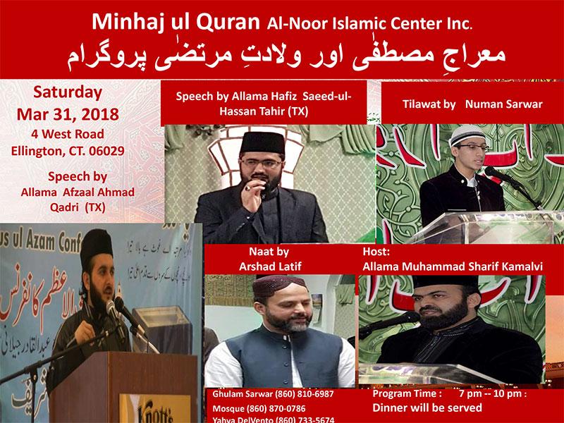 USA: Miraj-e-Mustafa ﷺ & Wiladat-e-Murtaza (R.A) Program
