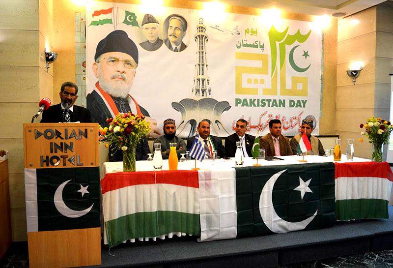 عوامی تحریک یونان کا 'میری پہچان پاکستان' سیمینار