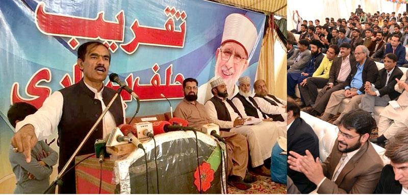 تحریک منہاج القرآن سنٹرل پنجاب کے عہدیداران کی تقریب حلف برداری