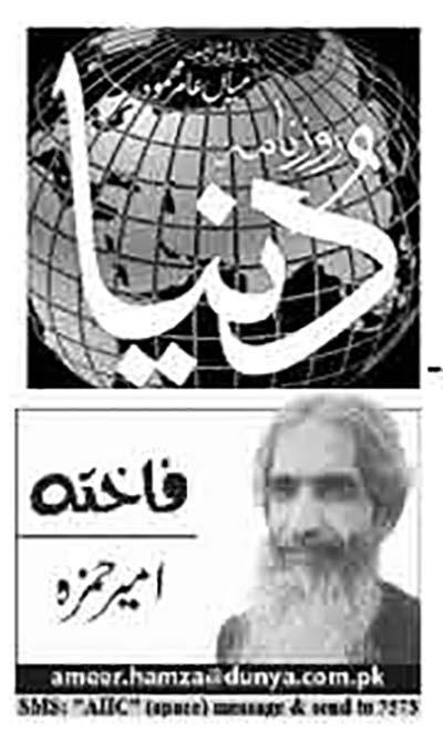 برطانوی جج ہیڈل کے عدل کو خراج تحسین (امیر حمزہ) روزنامہ دنیا، لاہور