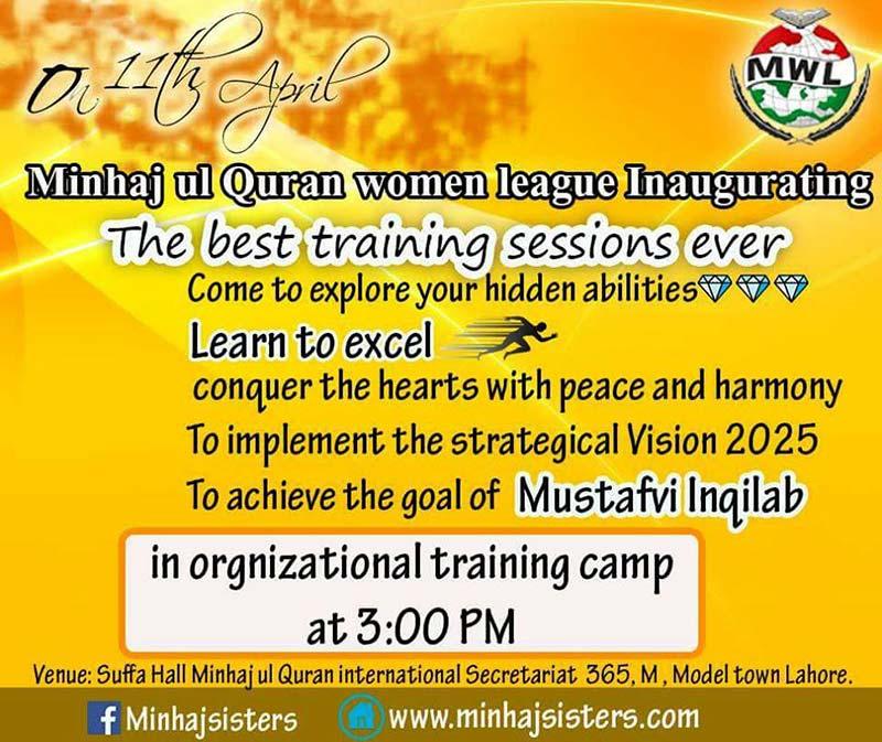 منہاج القرآن ویمن لیگ کا 5 روزہ ٹریننگ کیمپ آج شروع ہو گا