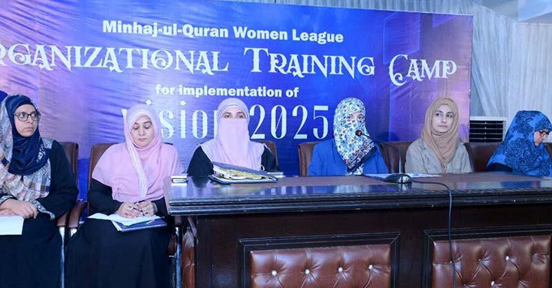 منہاج القرآن ویمن لیگ کے ٹریننگ کیمپ کا آغاز