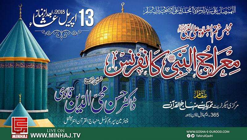 منہاج القرآن کے زیراہتمام منعقدہ معراج النبی ﷺ کانفرنس سے ڈاکٹر حسن محی الدین القادری خطاب کرینگے