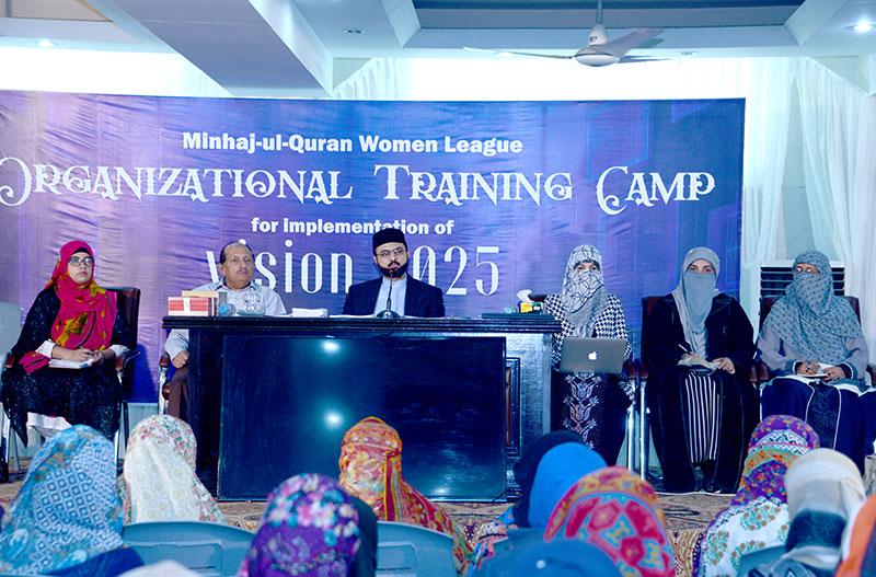 چوتھا روز: منہاج القرآن ویمن لیگ کا تنظیمی و تربیتی ٹریننگ کیمپ