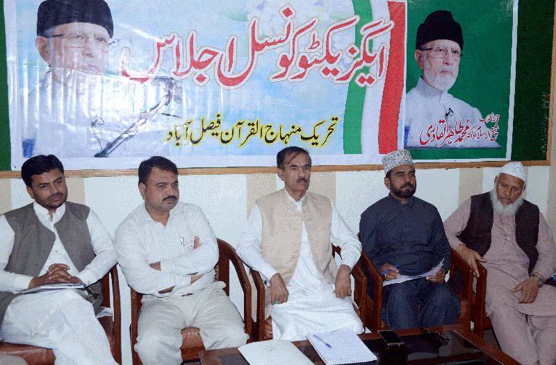 فیصل آباد: منہاج القرآن کی ایگزیکٹو کونسل کا اجلاس