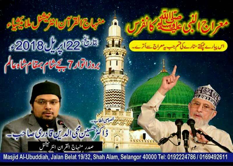 Malaysia: Miraj-ul-Nabi ﷺ Conference