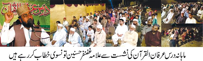 لودھراں: ماہانہ درس عرفان القرآن کی تقریب کا انعقاد