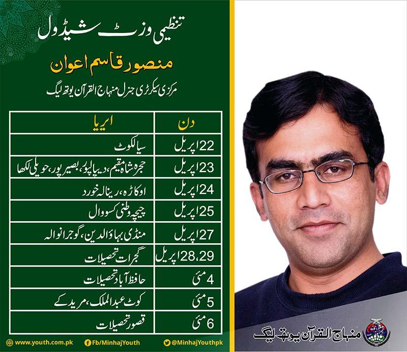 Visit schedule - MYL Sec. General Mansoor Qasim Awan