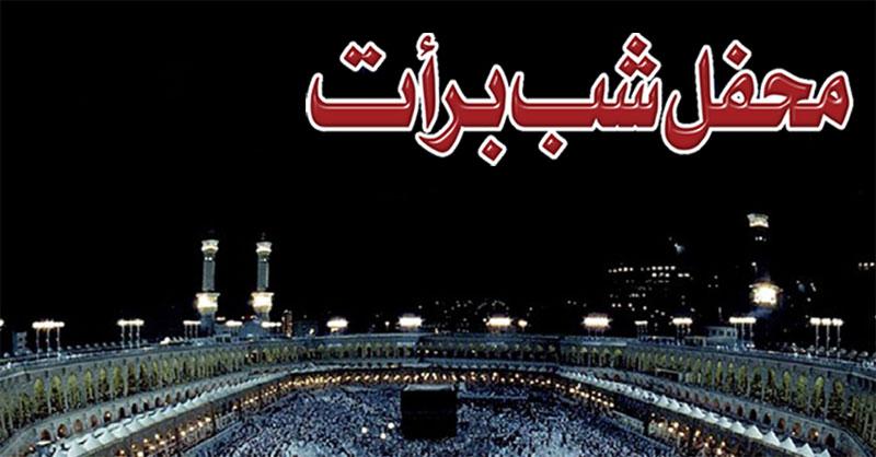 منہاج القرآن کے مرکزی سیکرٹریٹ میں شب برات کے موقع پر روحانی اجتماع ہو گا