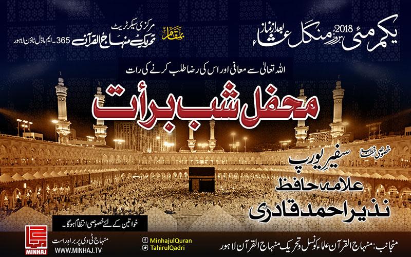 Lahore: Mahfil e Shab e Barat