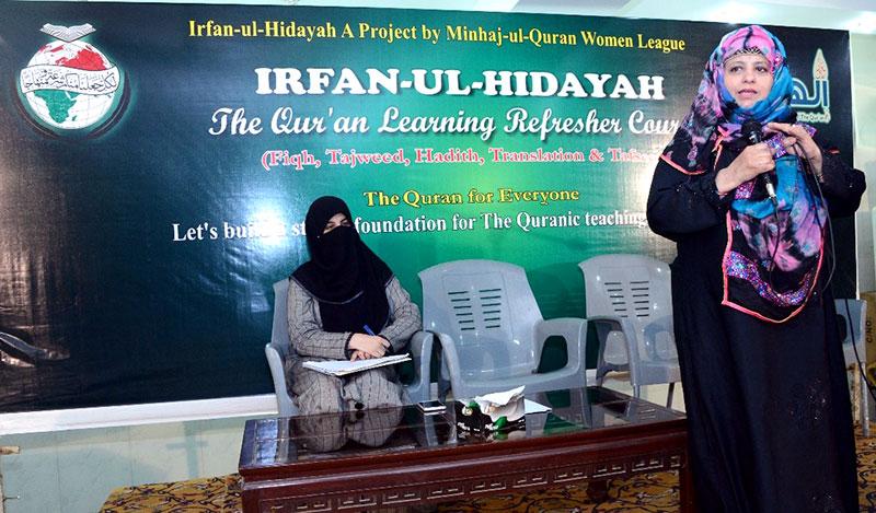 Day 1: An overview of Irfan-ul-Hidayah
