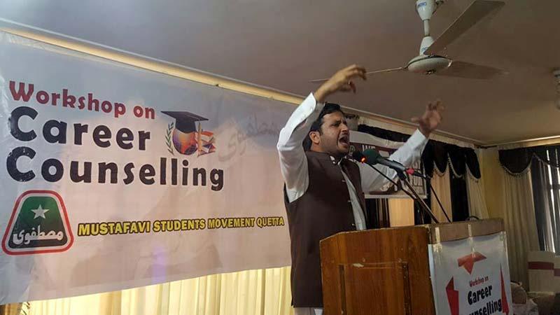 MSM Quetta arranged a  Organizational Taining Workshop