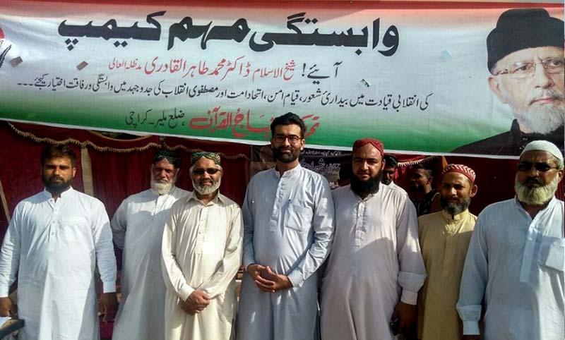 تحریک منہاج القرآن کراچی کے زیراہتمام وابستگی مہم