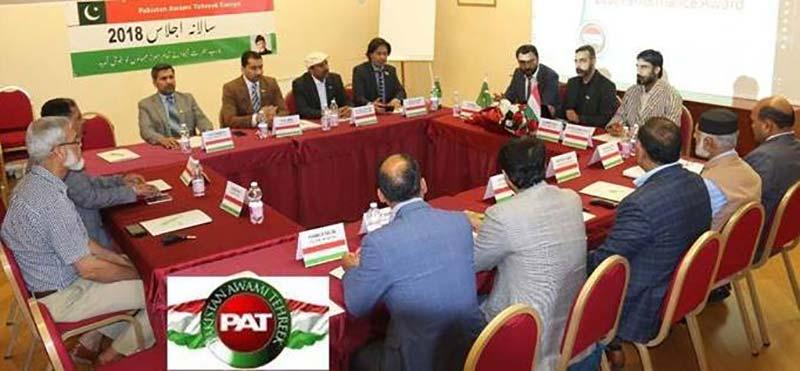 اٹلی: پاکستان عوامی تحریک یورپ کا سالانہ اجلاس (افتتاحی سیشن)