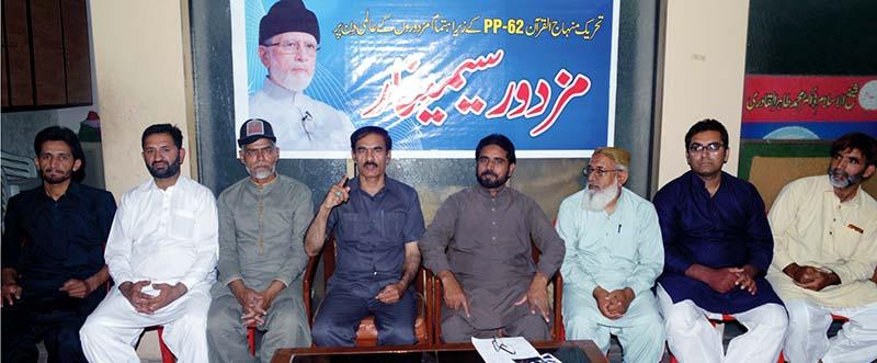 پاکستان عوامی تحریک فیصل آباد کے زیراہتمام مزدور سیمینار