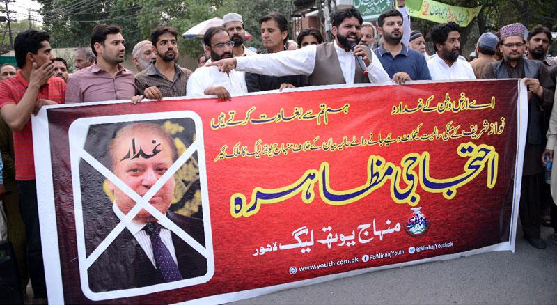 منہاج یوتھ لیگ کا نااہل نواز شریف کے بیان کے خلاف لاہور پریس کلب کے سامنے احتجاجی مظاہرہ