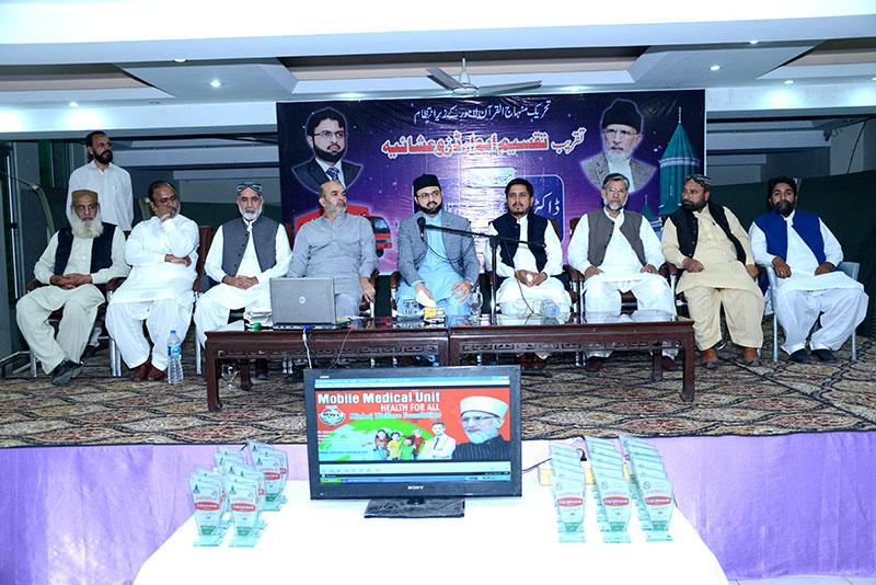 تحریک منہاج القران لاہور کے زیراہتمام تقریب تقسیم ایوارڈز و عشائیہ
